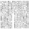 フョードル・ドストエフスキー「3 ロシヤの誕刺文学 処女地 終焉の歌 古い思い出」(米川正夫訳)
