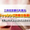 【注意喚起】三井住友銀行を語るフィッシング詐欺が急増中!安易にURLをクリックしたらダメ!