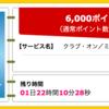 【ハピタス】ANAマイルも高効率で貯められるクラブ・オン/ミレニアムカード セゾンが期間限定6,000ポイントにアップ!
