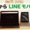 一番簡単にauからLINEモバイルに乗り換える方法【格安sim】