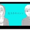 "【Kindle Unlimited】""原作版 左ききのエレン"" を無料で読もう!"