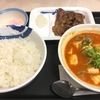 【松屋】チゲ牛カルビ焼肉膳を食べてきた!【期間限定】