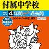 ついに東京&神奈川で中学受験解禁!本日2/3 16時台にインターネットで合格発表をする学校は?