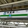東京旅行2019 1日目 パート3