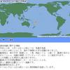 19日09時20分頃に南太平洋(フィジー諸島)を震源とするM8.2の地震が発生!津波警報センターは津波に関する情報を発表するも津波の心配はなし!!