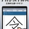 本日のおすすめアプリ(漢字辞典 - 手書きで検索できる漢字辞書アプリ)