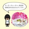 KALDI(カルディ)のモーモーチャーチャーは甘さ控えめでした!|成城石井と比較