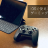 AppleのiPhoneとiPadでも使えるコントローラーsteelseries NIMBUS WIRELESS CONTROLLER 69070買ってみた