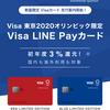 1年間3%還元となる「VISA LINE Payカード」が数量限定・先着順で先行案内開始