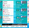 【剣盾シングルS3/最終202位(レート2070)】GB世代式カビキッストドン