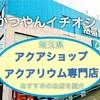 埼玉県内のアクアショップ・安くて品揃えの良いオススメのお店を紹介