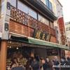 横浜 中華街 鵬天閣 (焼き小籠包)