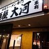 「冷やし味噌野菜」麺屋 大河 高柳店