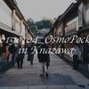 OamoPocket(オズモポケット)で撮る動画 金沢 東茶屋街