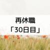 「うつ病」で再休職「30日目」+ポケモンGO