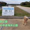【わんこと旅】  国営海の中道海浜公園 ≪福岡県≫