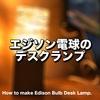 【DIY】LEDエジソン電球とセメントでおしゃれなデスクランプ作成