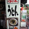 うどん虎(岡山市中央卸売市場)蛤ラーメン