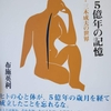 本の紹介:「人体 5億年の記憶  解剖学者・三木成夫の世界 」