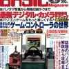 【1998年】【7月号】マイコンBASIC Magazine 1998.07