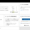 Office365 メッセージセンターのデフォルト設定が日本語翻訳に変更されています