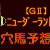 【GⅡ】ニュージーランドT 結果