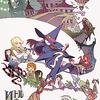 アニメミライ版と劇場版『リトルウィッチアカデミア』の内容が、無駄がなくておもしろい。