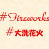 【銘柄紹介あり】人混み嫌い × 花火 × 関東 = 大洗海上花火大会へ!