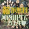 河内川ダム建設による伐採木の無料配布が始まりました 福井県三方上中郡