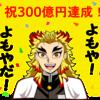 祝300憶円以上の男!煉獄さんをデジタル化💖