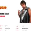 YOSHI-HASHI選手が活躍します@10.8 KING OF PRO-WRESTLING 見どころ Part2