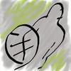 リタイアの貯蓄的な条件 【世捨て入門 ~016~】技術編