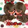 【イベント予告】大好き!モンチッチ展 in 横浜人形の家