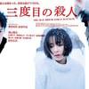 是枝裕和監督『三度目の殺人』を見る(9月9日)。