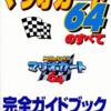 マリオカート64のゲームと攻略本とCD プレミアソフトランキング