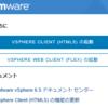 vSphere 6.7 / vSAN 6.7 / vROps 6.7 がリリースされました