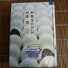 「和菓子のアン」を読みました
