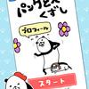【パンダと犬くずし】最新情報で攻略して遊びまくろう!【iOS・Android・リリース・攻略・リセマラ】新作スマホゲームが配信開始!