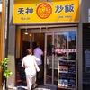 赤坂にある天神炒飯でスタミナ炒飯ステーキシングルをランチで食べてきた口コミ