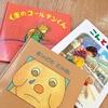 【心が温かくなる物語】年間100冊の絵本を読んでいる息子のお気に入り絵本3冊!