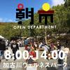 【朝市】12月12日(土)8-14時  加古川ウェルネスパーク