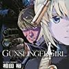 GUNSLINGER GIRL vol.14 / 相田裕