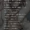 【シノアリス】 現実篇 シンデレラの書 一章 ストーリー ※ネタバレ注意