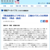 NHK番組「視点・論点 憲法論議をどう考える② 三権のバランスの再調整を」に出演させて頂きました。