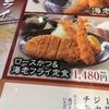 ★3.3  大垣市 「かつ時」