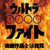 【エアコミケ2】ウルトラファイトの後継作品を全話解説する本ができた【告知】