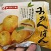 ヤマザキ みかんパン 和歌山県産みかんの果汁入りゼリー使用 食べてみました