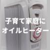 オイルヒーター【デロンギ】やっぱりおススメ!
