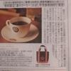 「森のコーヒー」注文