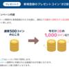 会員10万人突破キャンペーンで予約レッスン10回分のコインがもらえる!